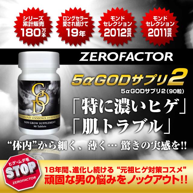 ゼロファクター_GODサプリ